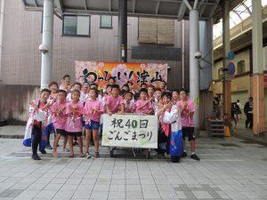 和っしょい!津山カーニバル2018_190404_0023